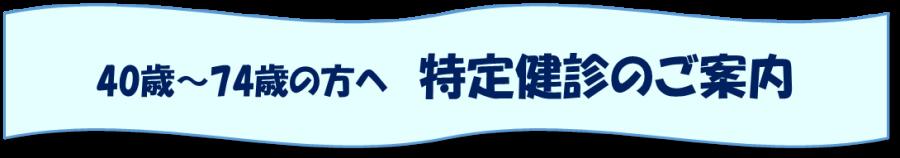 tokutei01